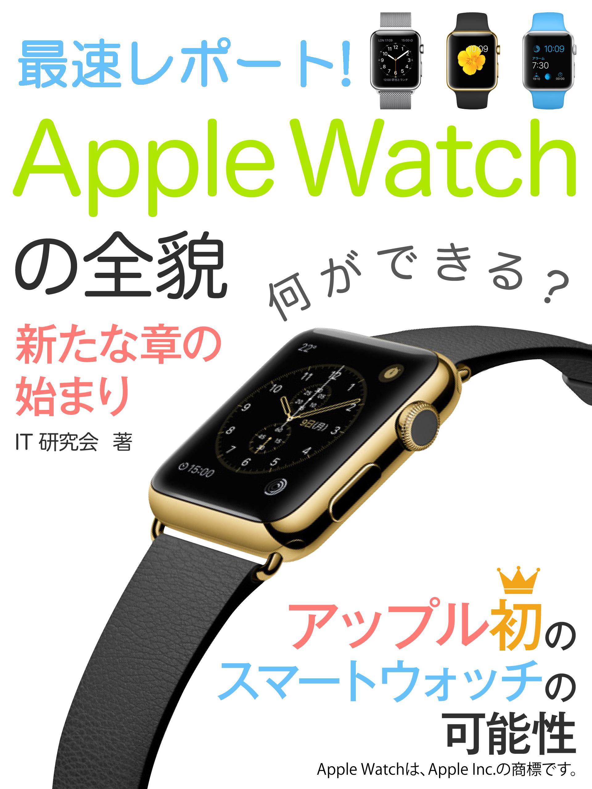 最速レポート! Apple Watchの全貌――新たな章の始まり