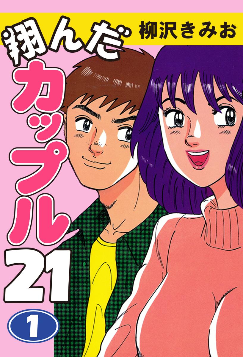 翔んだカップル21(1)