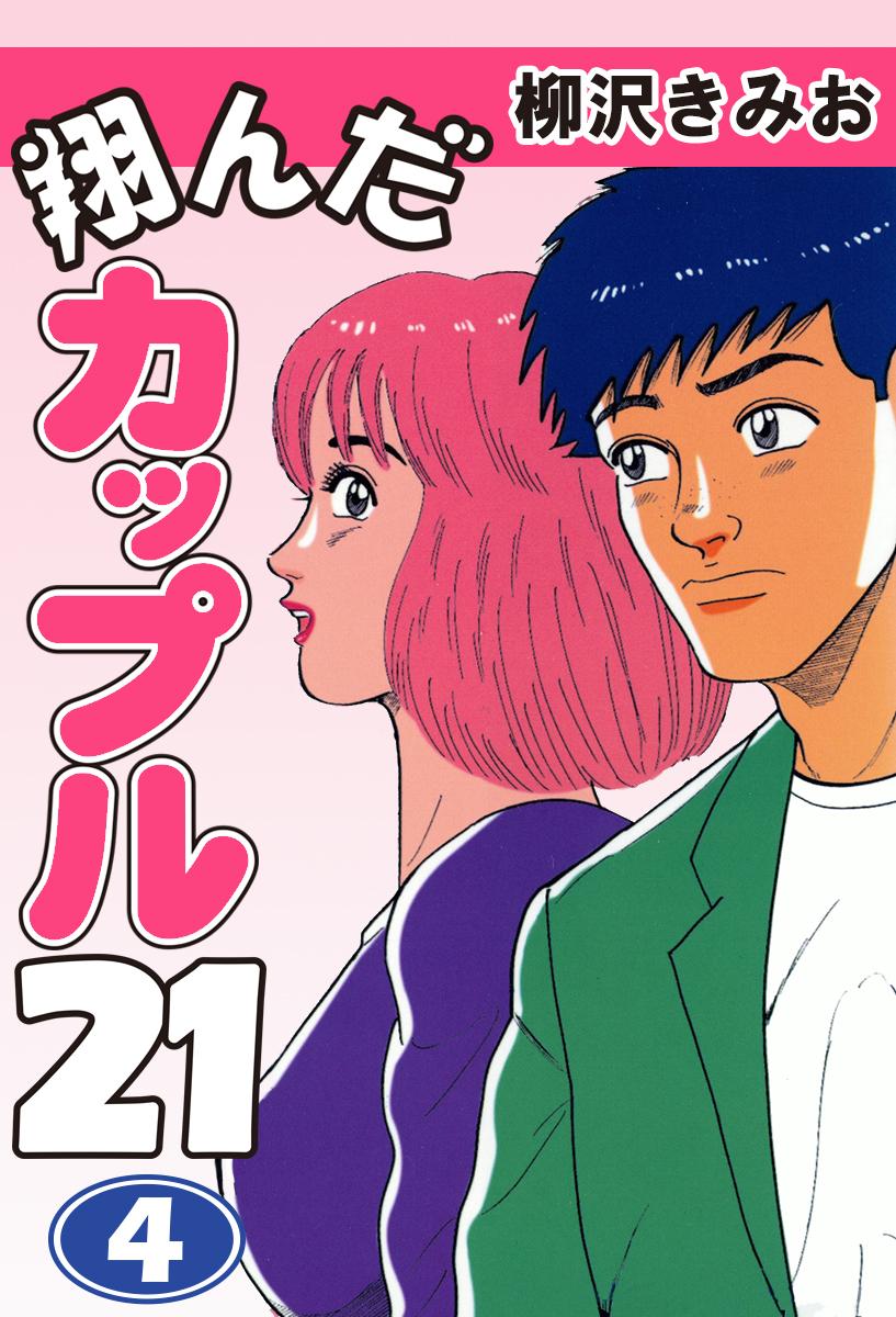 翔んだカップル21(4)