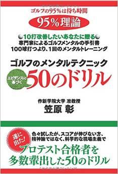 【POD版】ゴルフのメンタルテクニック エビデンスに基づく 50のドリル