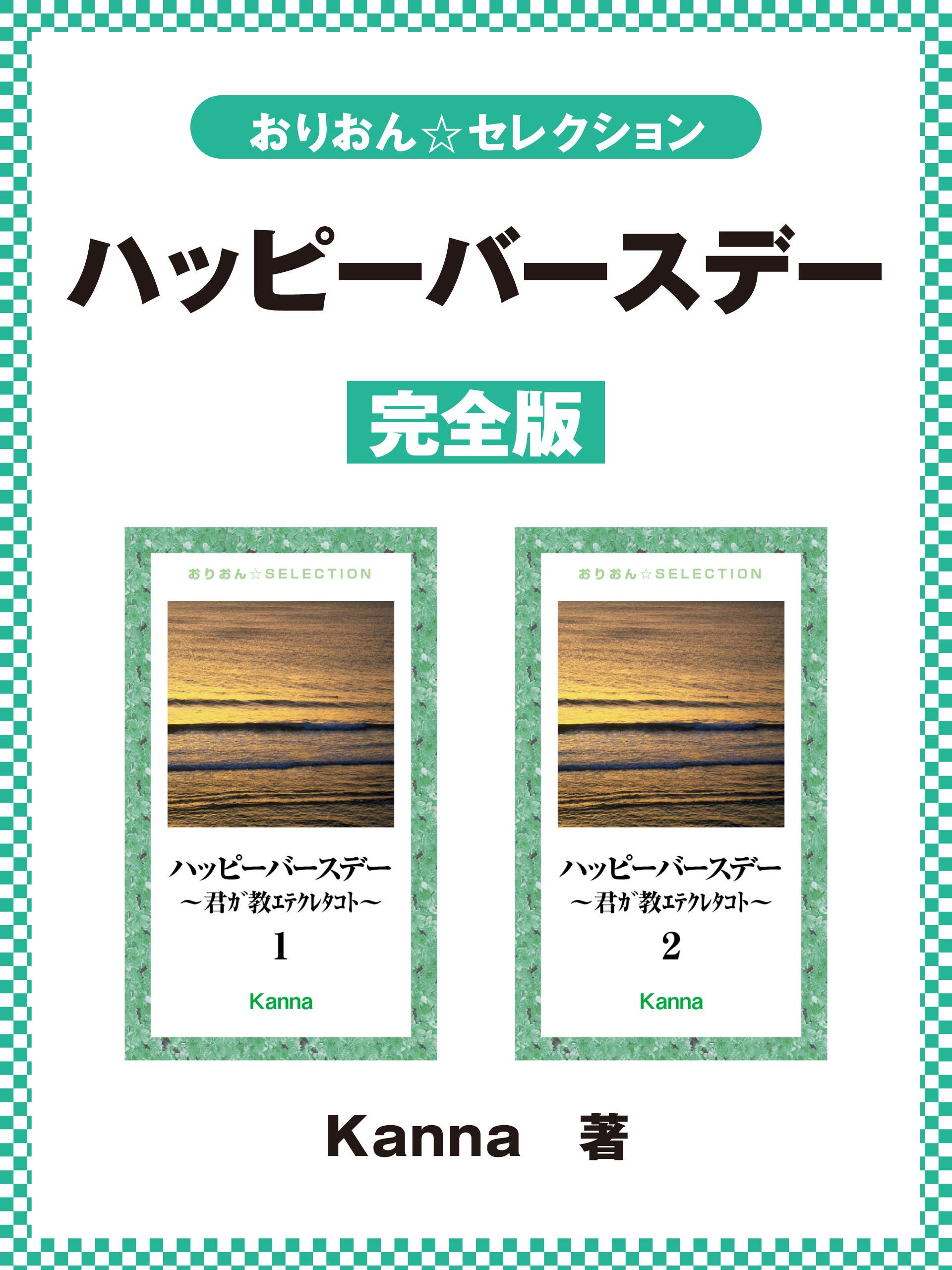 ハッピーバースデー~君ガ教エテクレタコト~ 完全版