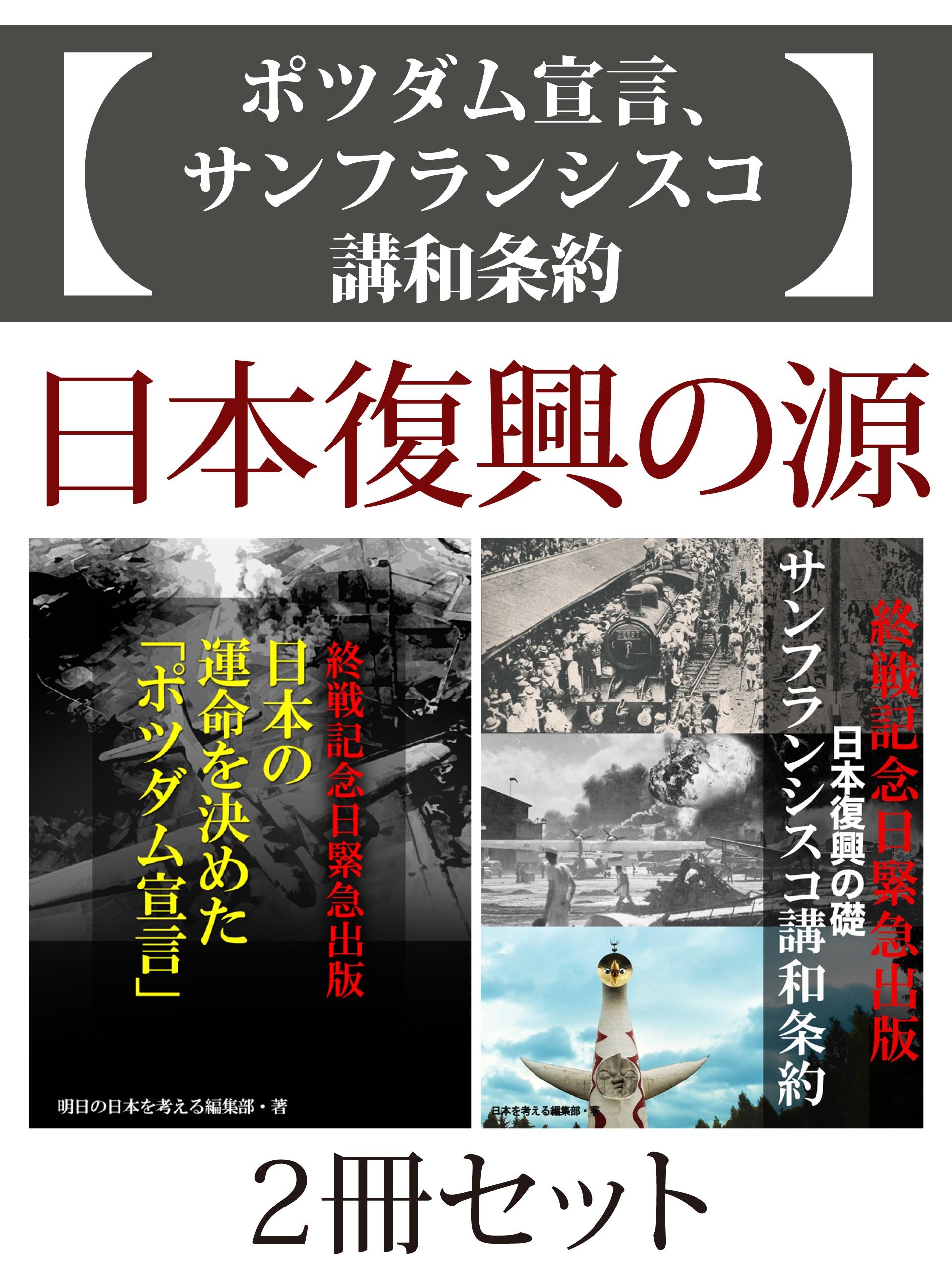 ポツダム宣言、サンフランシスコ講和条約 日本の復興の源2冊セット