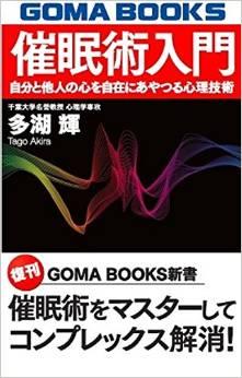 催眠術入門―自分と他人の心を自在にあやつる心理技術 (GOMA BOOKS新書)