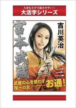宮本武蔵 3巻下 (大活字シリーズ)