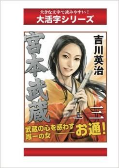 宮本武蔵 3巻上 (大活字シリーズ)