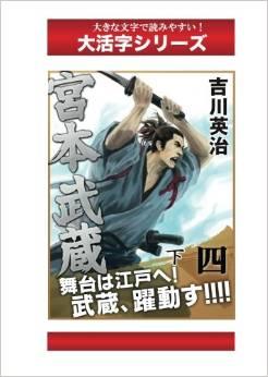 宮本武蔵 4巻下 (大活字シリーズ)