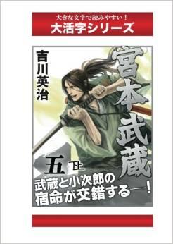 宮本武蔵 5巻下 (大活字シリーズ)
