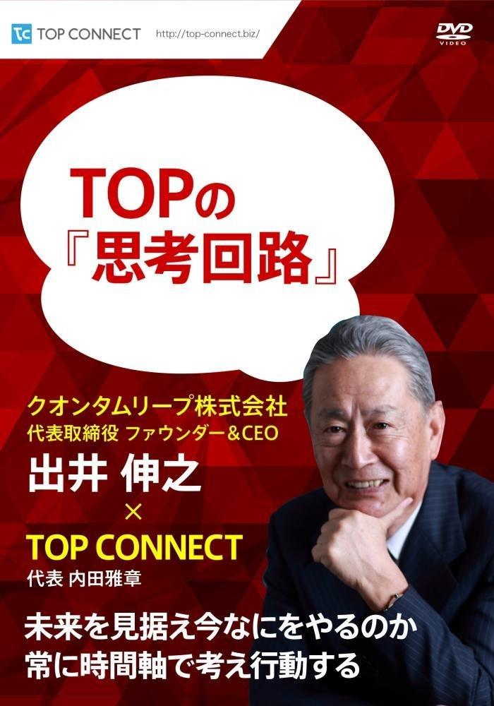 TOPの『思考回路』 クオンタムリープ株式会社 代表取締役 ファウンダー&CEO 出井 伸之×TOP CONNECT[DVD]