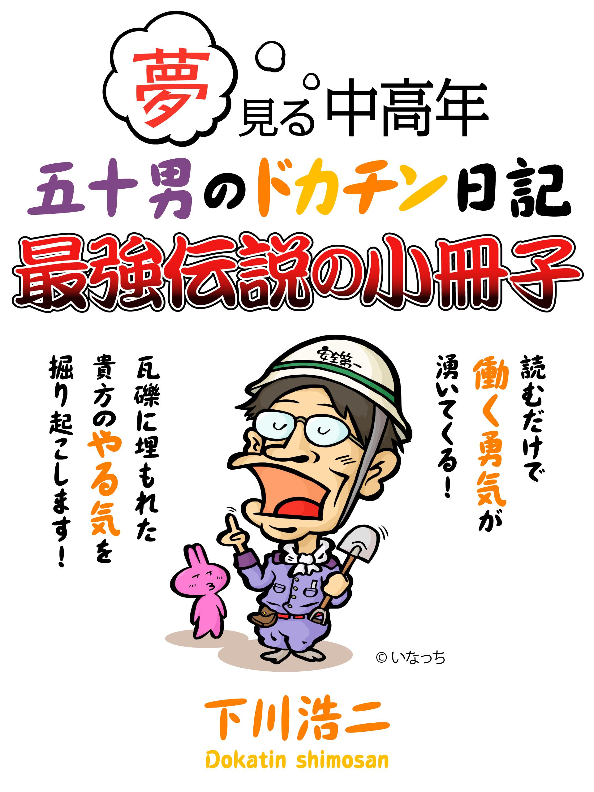 夢見る中高年 五十男のドカチン日記 最強伝説の小冊子