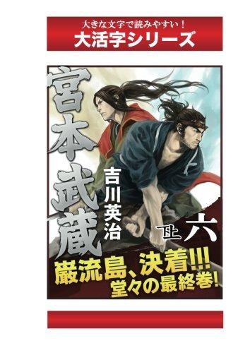 宮本武蔵 6巻下 (大活字シリーズ)