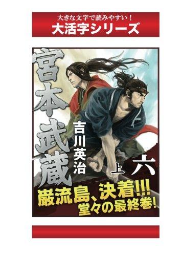 宮本武蔵 6巻上 (大活字シリーズ)