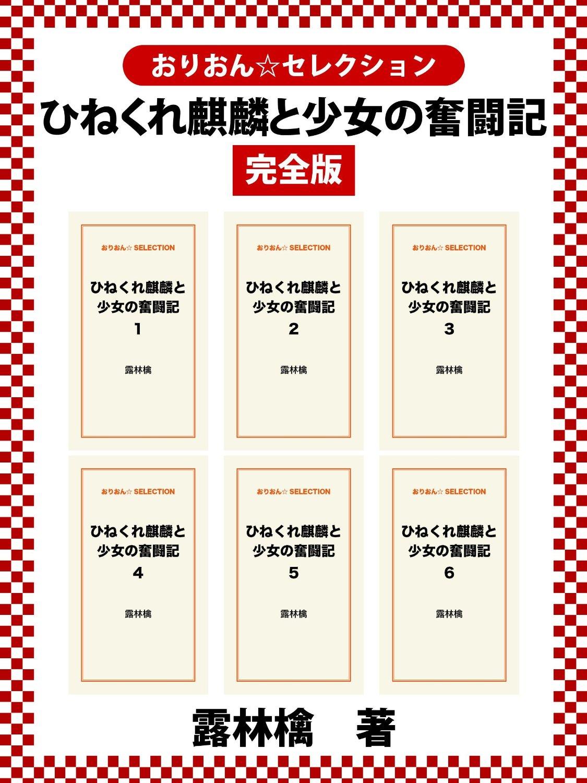 ひねくれ麒麟と少女の奮闘記 完全版