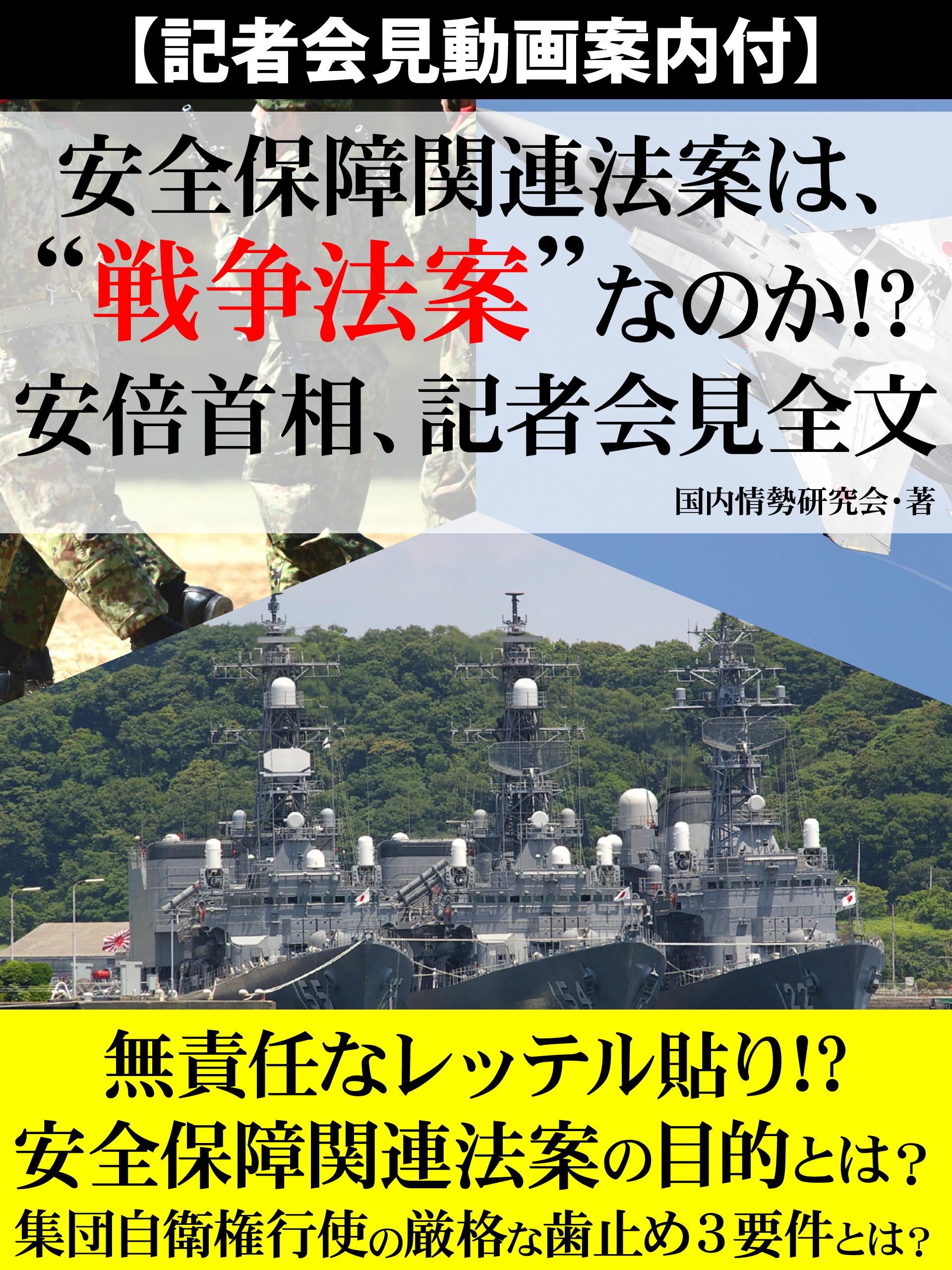 【記者会見動画案内付】安全保障関連法案は、戦争法案なのか!? 安倍首相、記者会見全文
