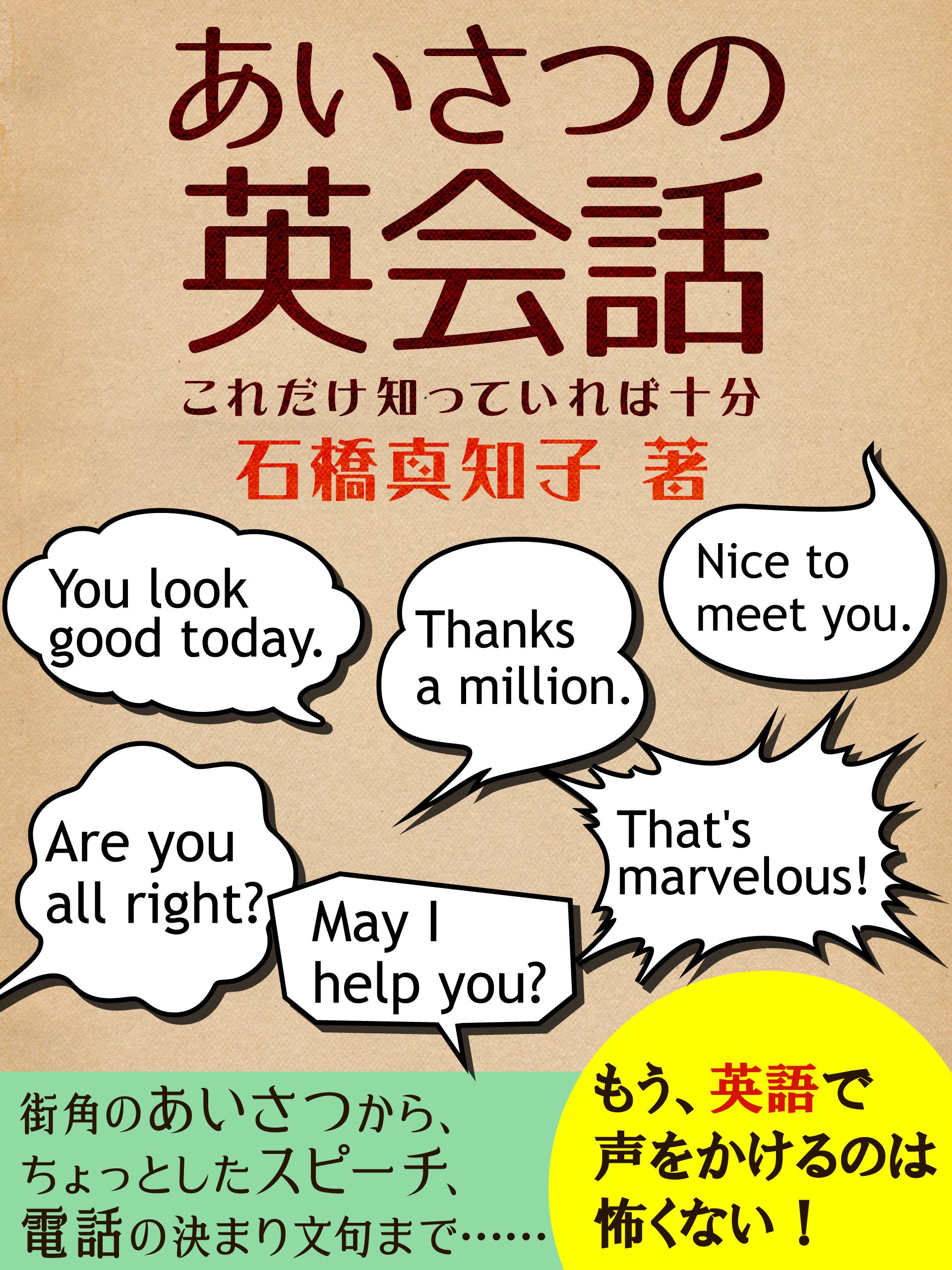 あいさつの英会話 これだけ知っていれば十分