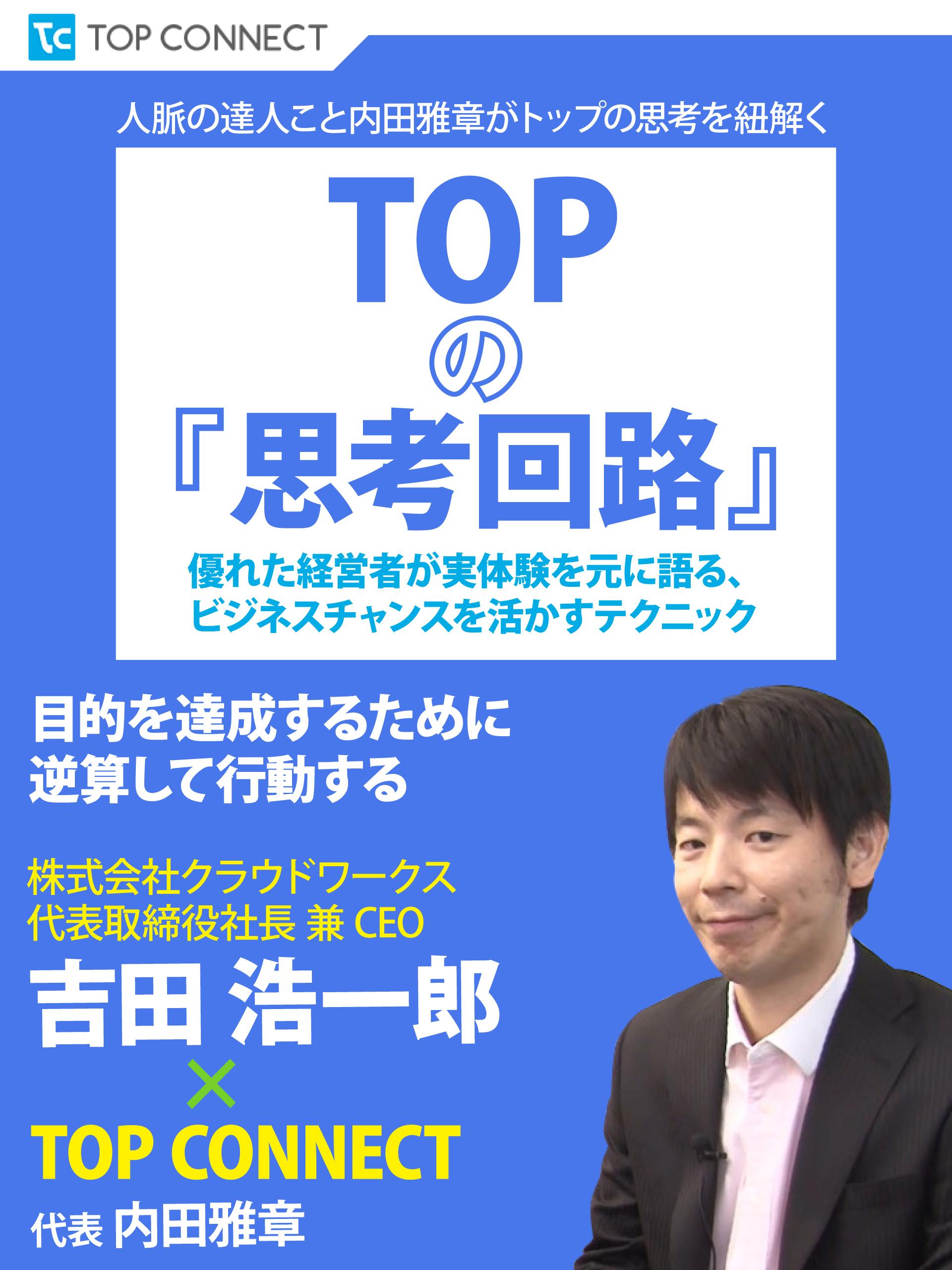 TOPの『思考回路』 株式会社クラウドワークス 代表取締役社長 兼 CEO 吉田浩一郎×TOP CONNECT