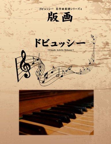 ドビュッシー 名作曲楽譜シリーズ4 版画