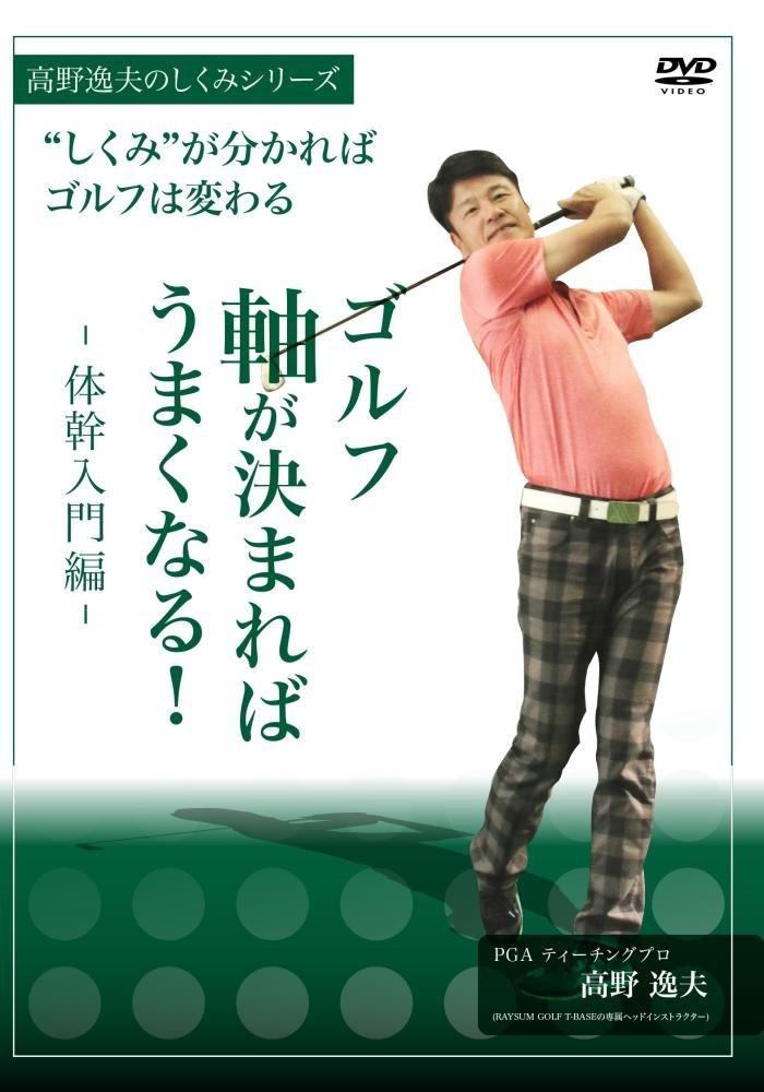 高野逸夫のしくみシリーズ「ゴルフ 軸が決まればうまくなる! 体幹入門編」~しくみが分かればゴルフは変わる~ [DVD]