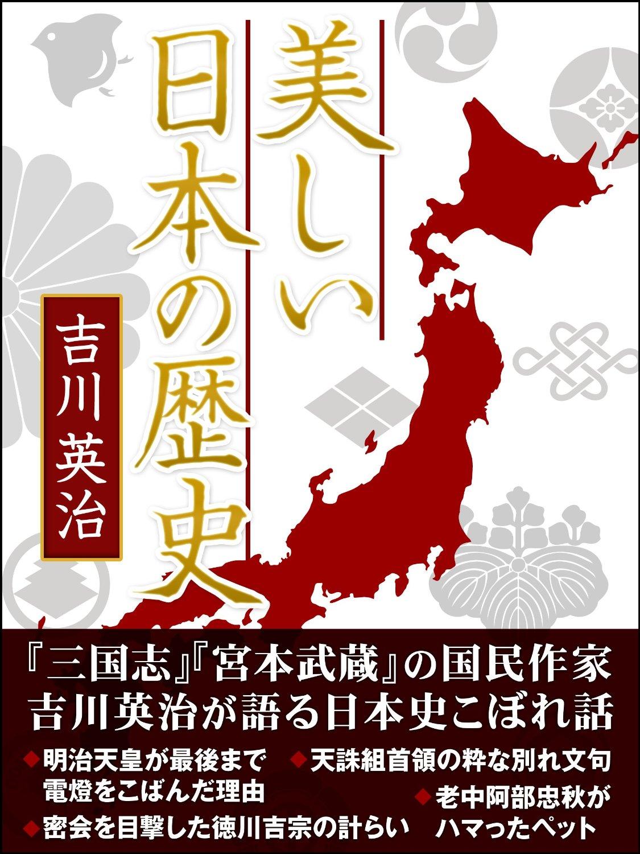 美しい日本の歴史