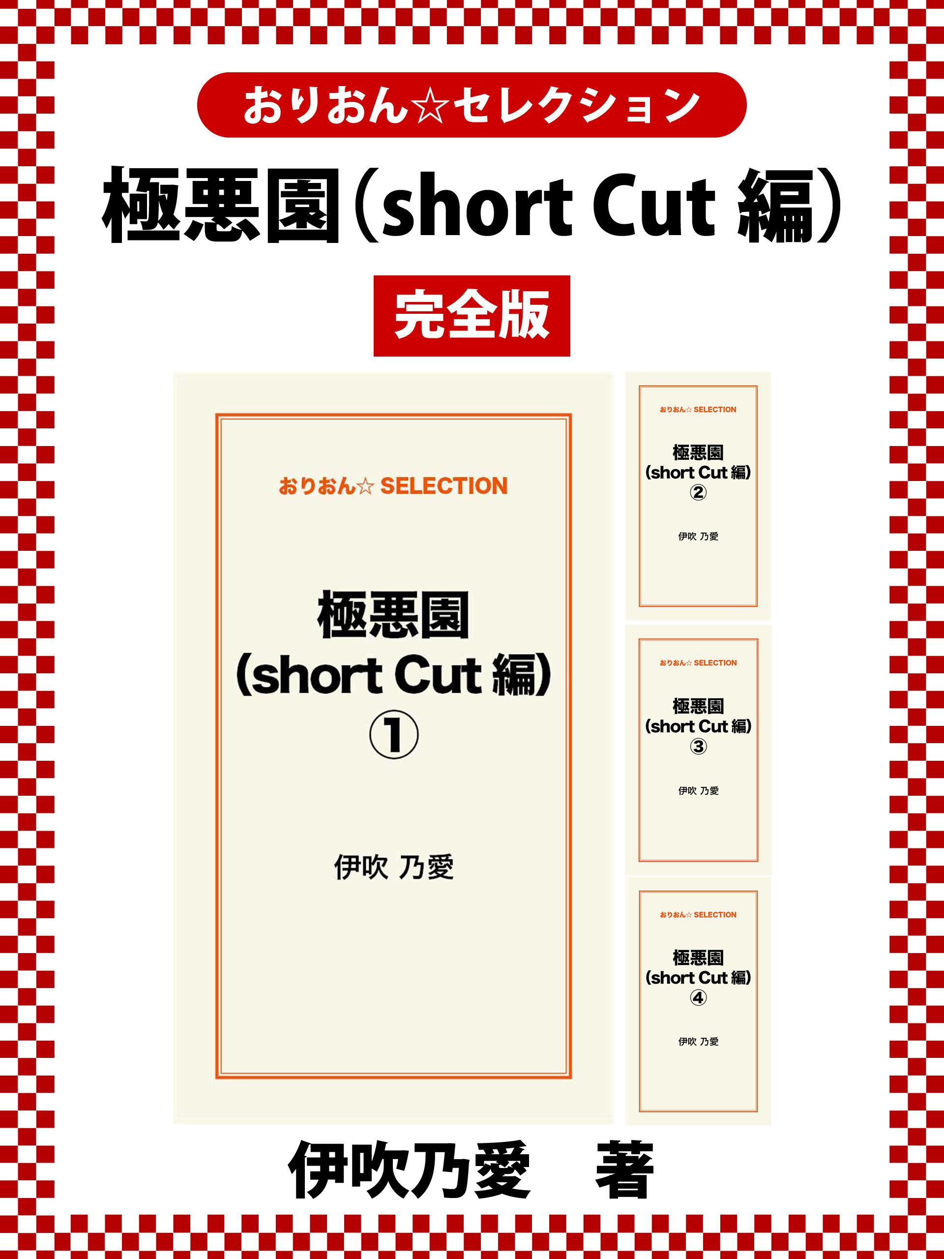 極悪園(short cut編) 完全版