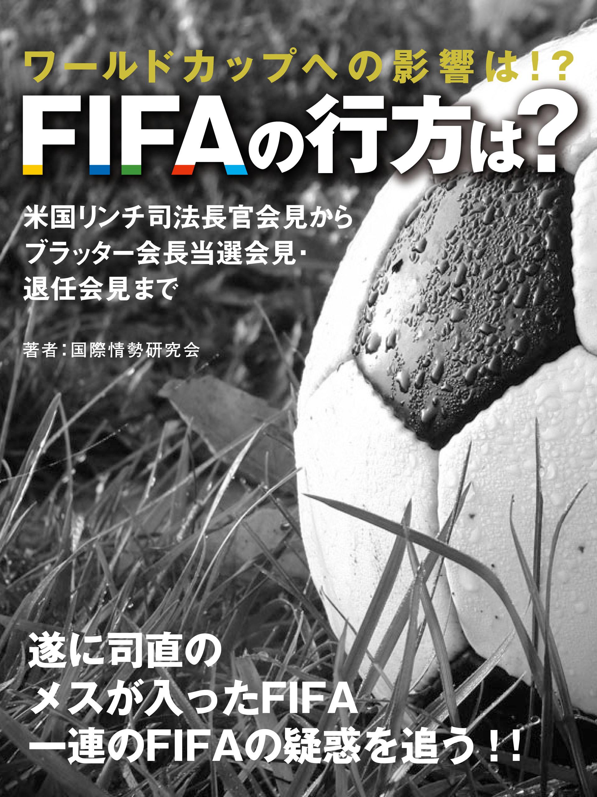 ワールドカップへの影響は!? FIFAの行方は? 米国リンチ司法長官会見からブラッター会長当選会見・退任会見まで