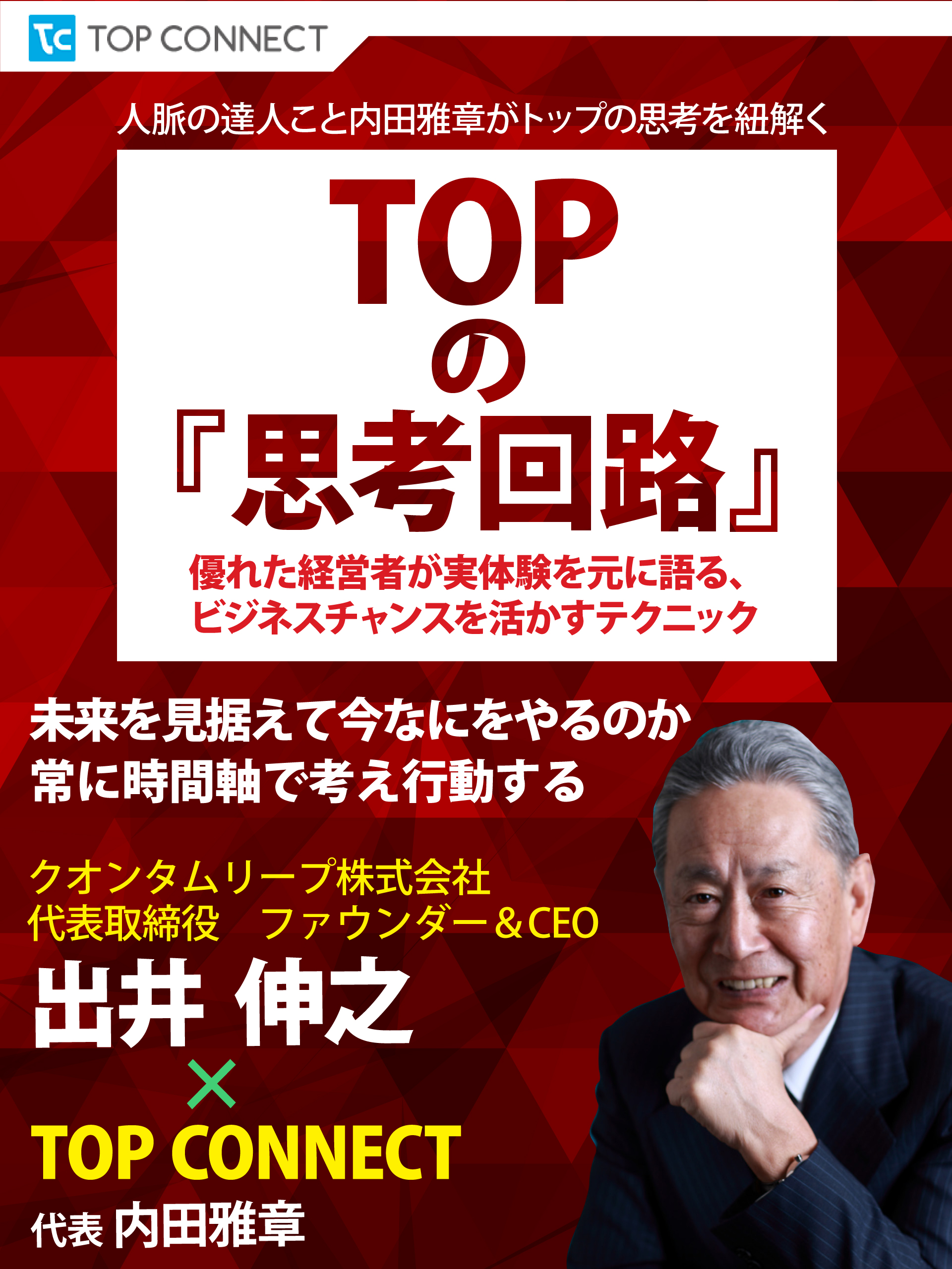 TOPの『思考回路』 クオンタムリープ株式会社 代表取締役 ファウンダー&CEO 出井伸之×TOP CONNECT
