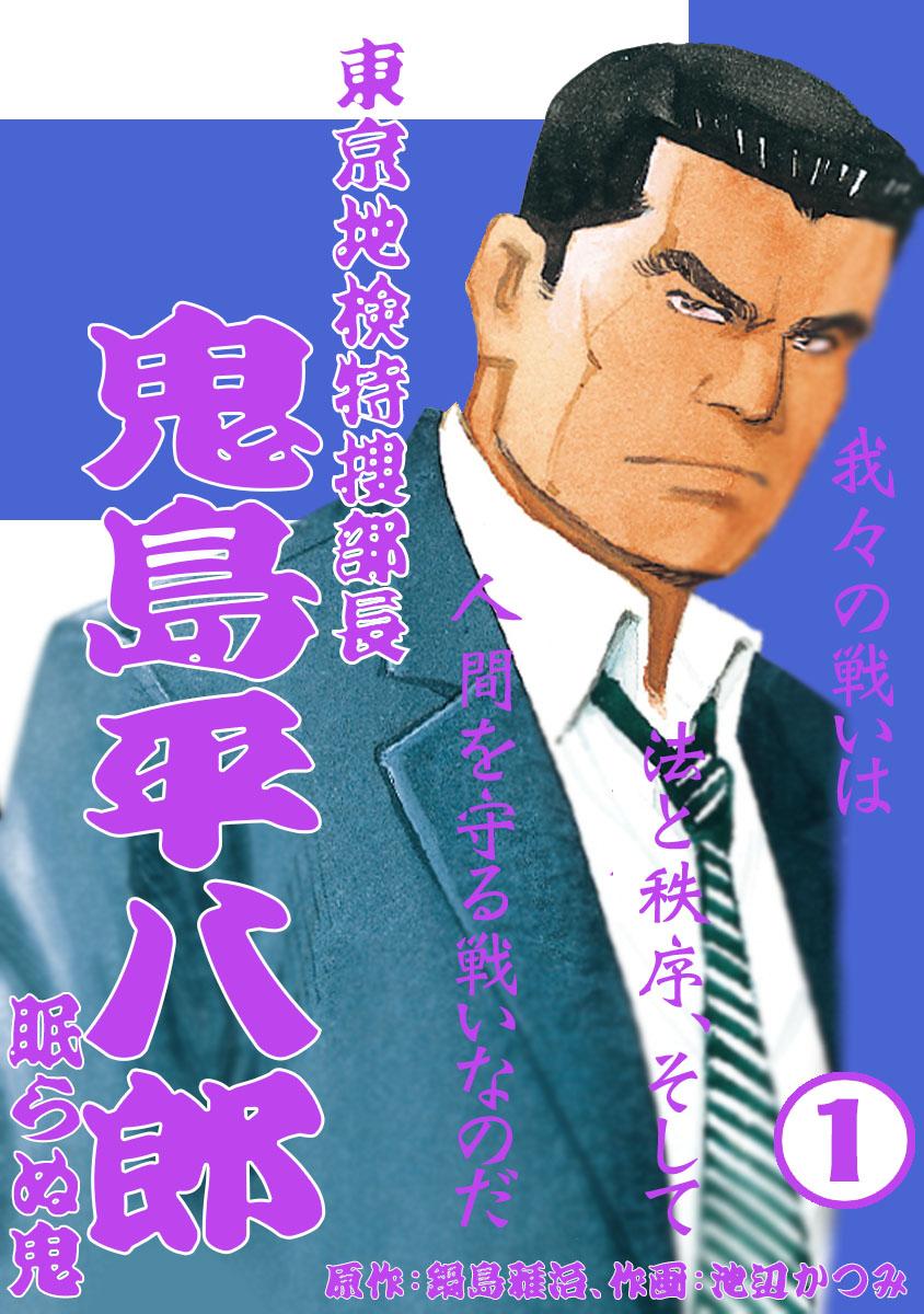 鬼島平八郎(1)