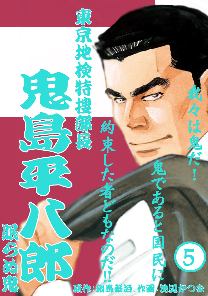鬼島平八郎(5)