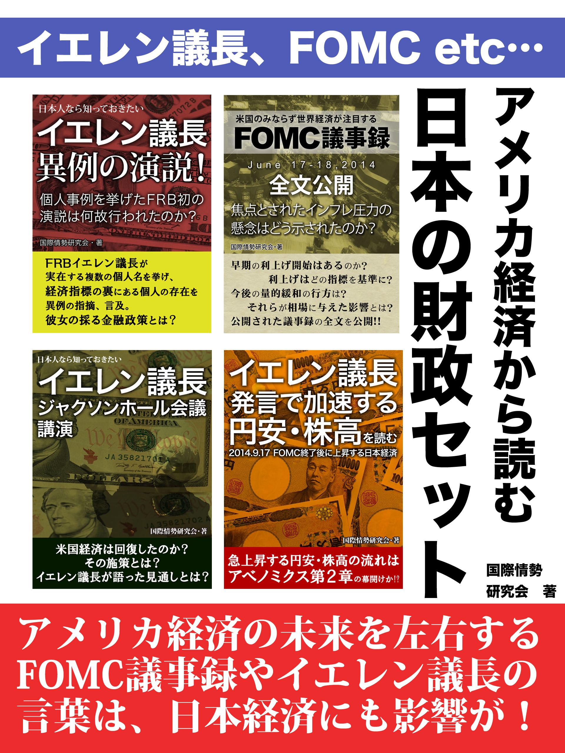 アメリカ経済から読む日本の財政セット