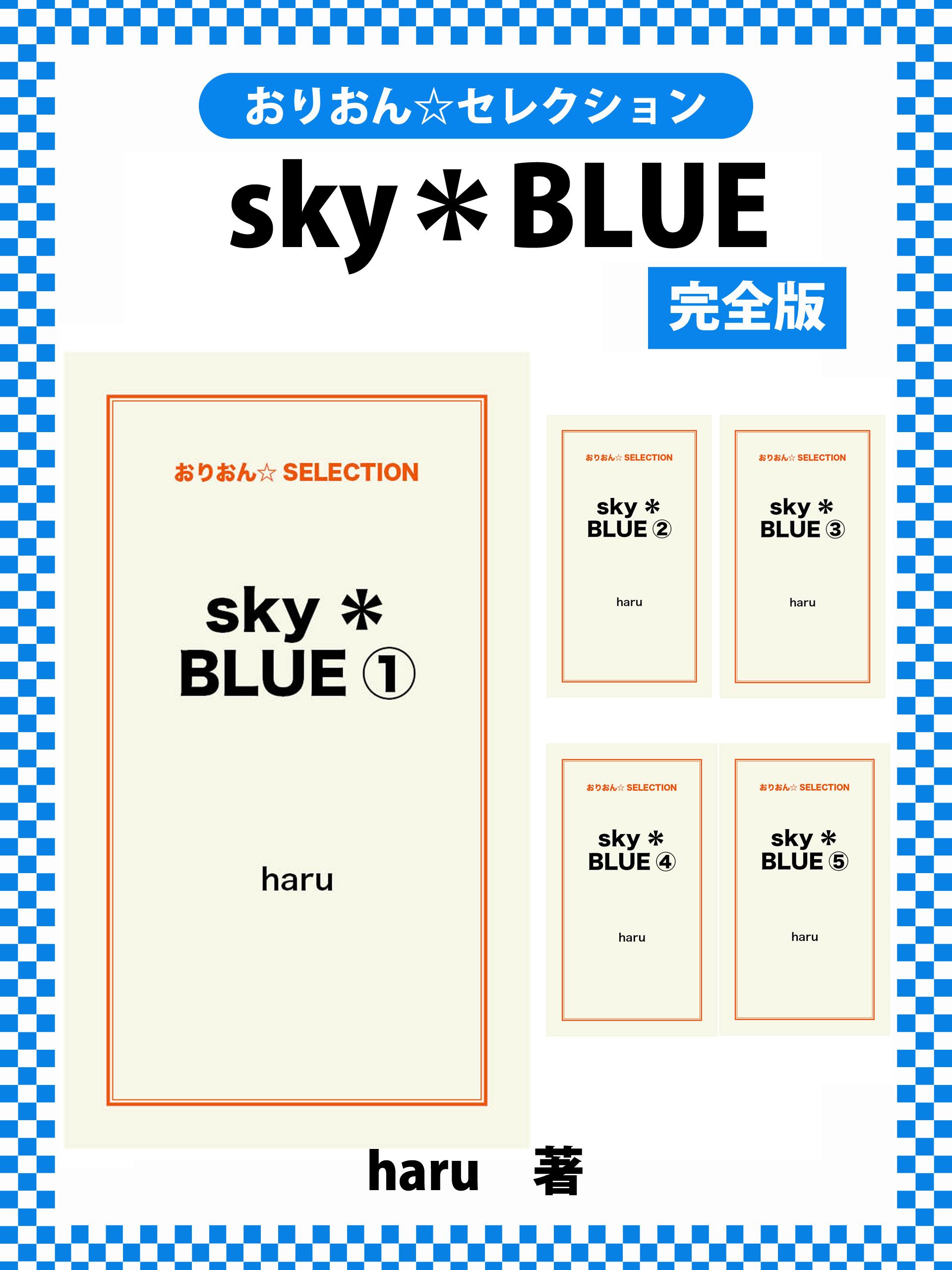 sky*BLUE 完全版