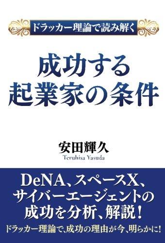 【POD版】ドラッカー理論で読み解く 成功する起業家の条件