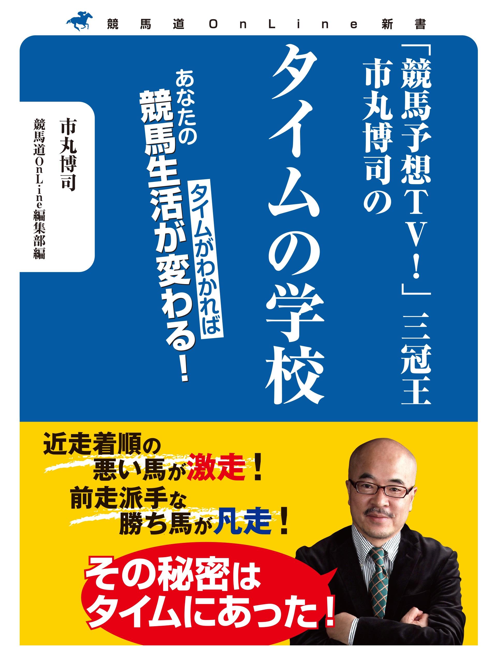 「競馬予想TV!」三冠王 市丸博司のタイムの学校