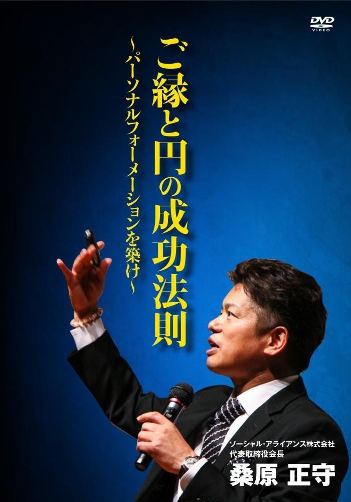 ご縁と円の成功法則~パーソナルフォーメーションを築け~ [DVD]