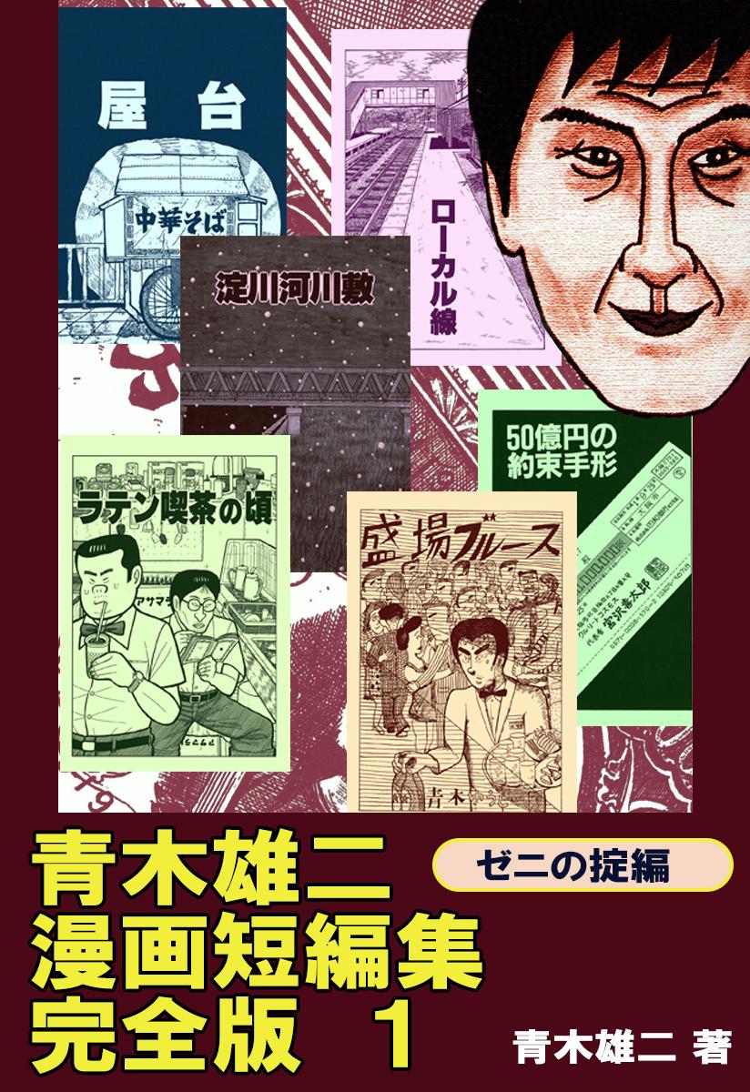 青木雄二漫画短編集 完全版1 ゼニの掟編