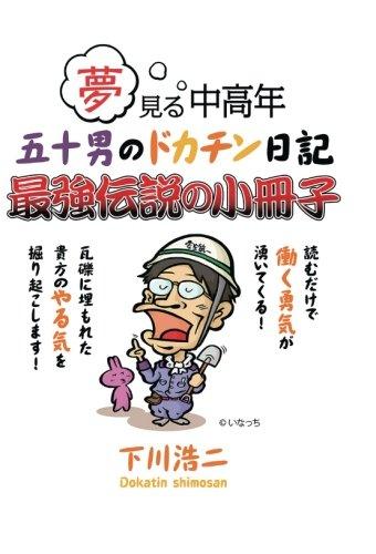 【POD版】夢見る中高年 五十男のドカチン日記 最強伝説の小冊子
