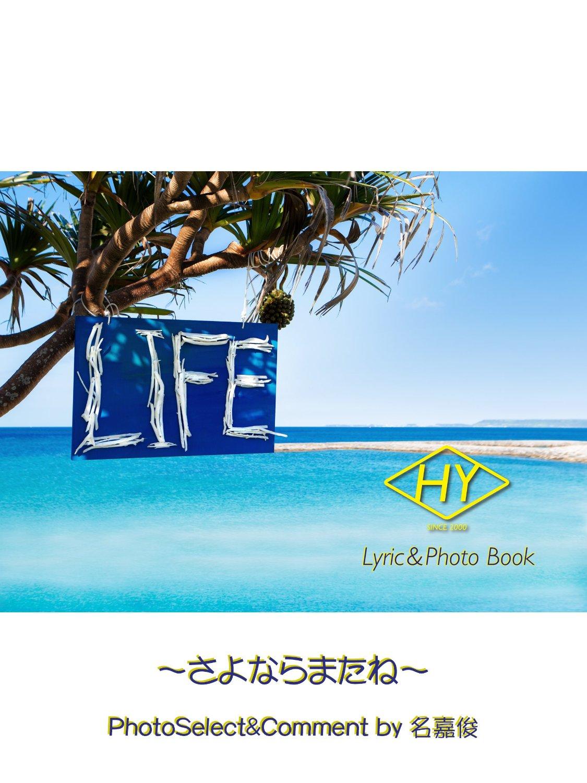 HY Lyric&Photo Book LIFE ~歌詞&フォトブック~ さよならまたね