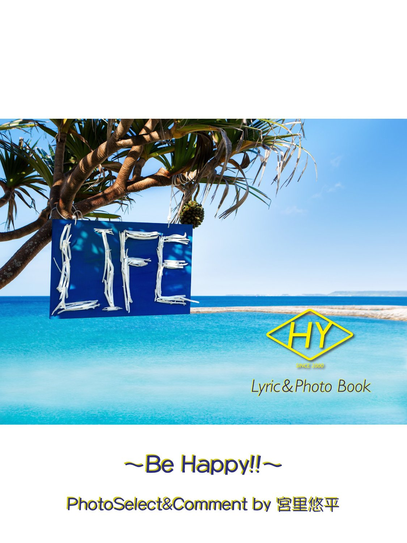 HY Lyric&Photo Book LIFE ~歌詞&フォトブック~ Be Happy!!