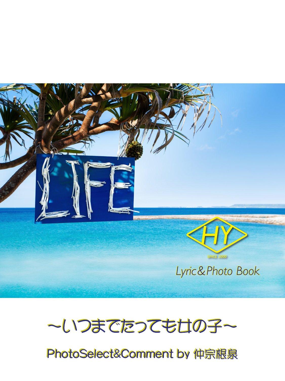 HY Lyric&Photo Book LIFE~歌詞&フォトブック~いつまでたっても女の子