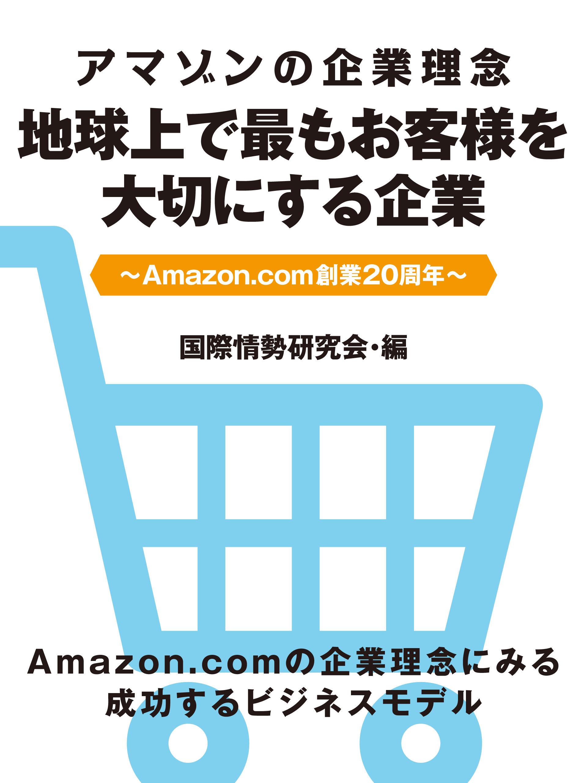 アマゾンの企業理念 地球上で最もお客様を大切にする企業 ~Amazon.com創業20周年~
