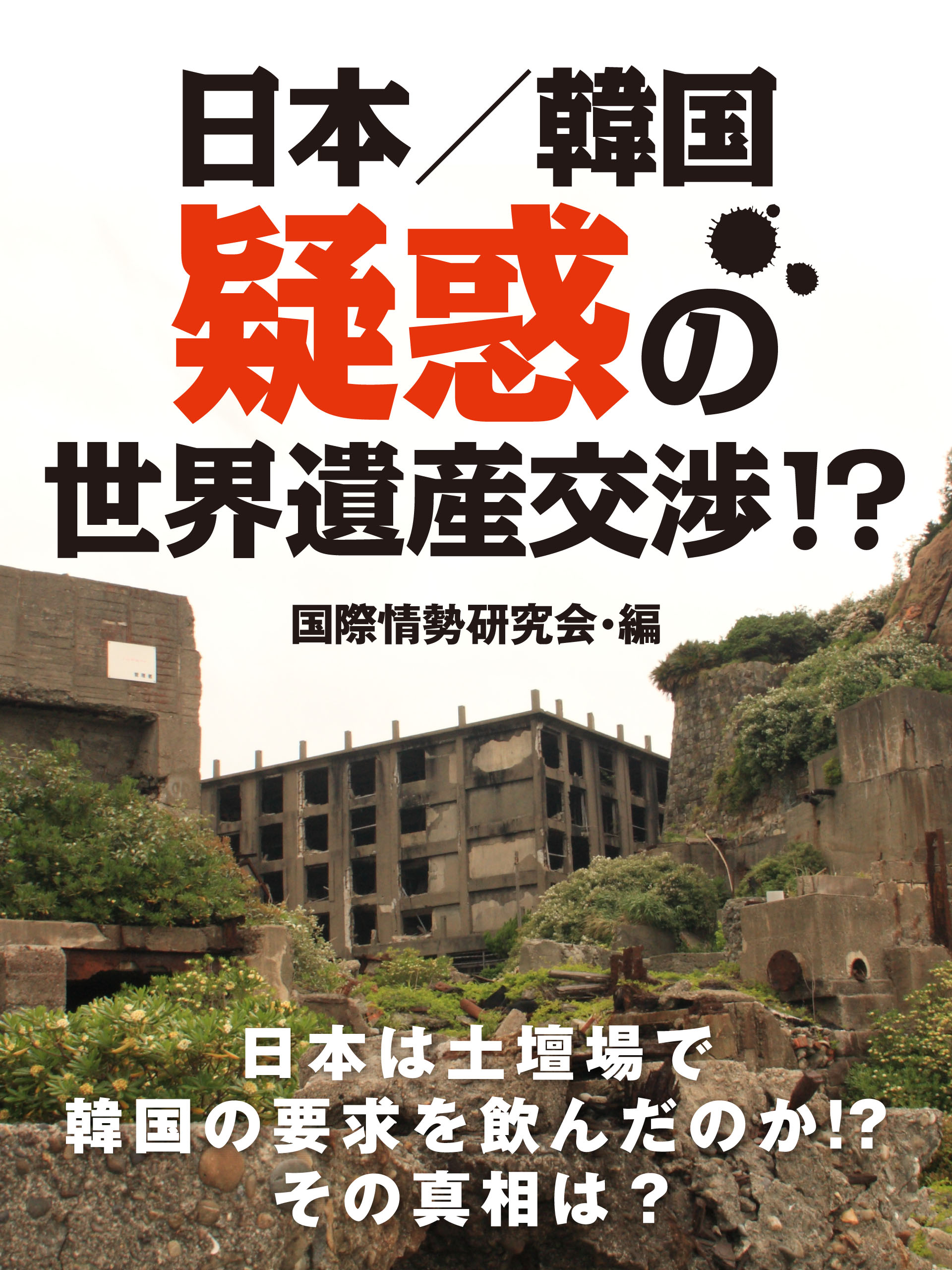 日本/韓国 疑惑の世界遺産交渉!?