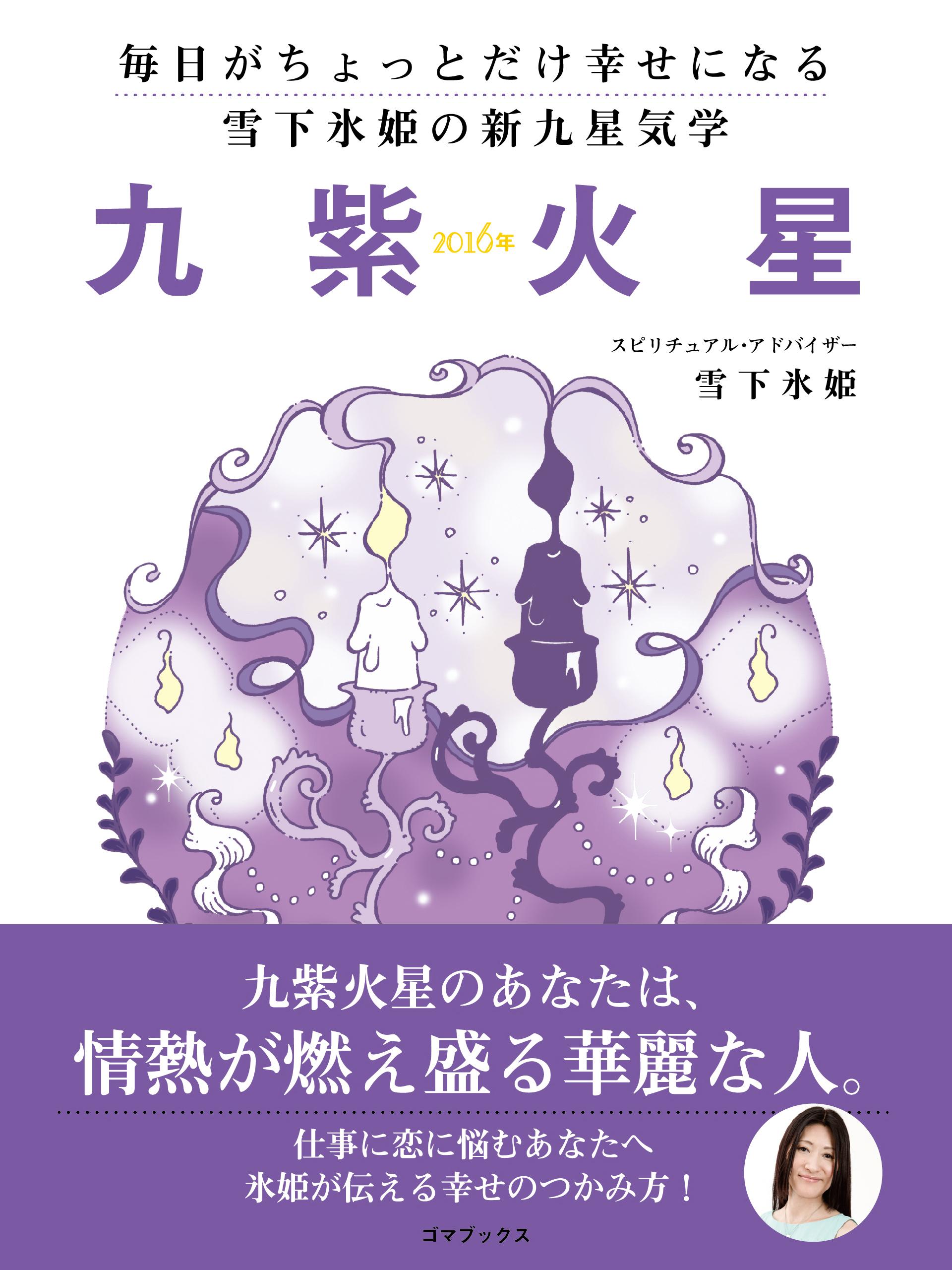 毎日がちょっとだけ幸せになる 雪下氷姫の新九星気学 2016年 九紫火星
