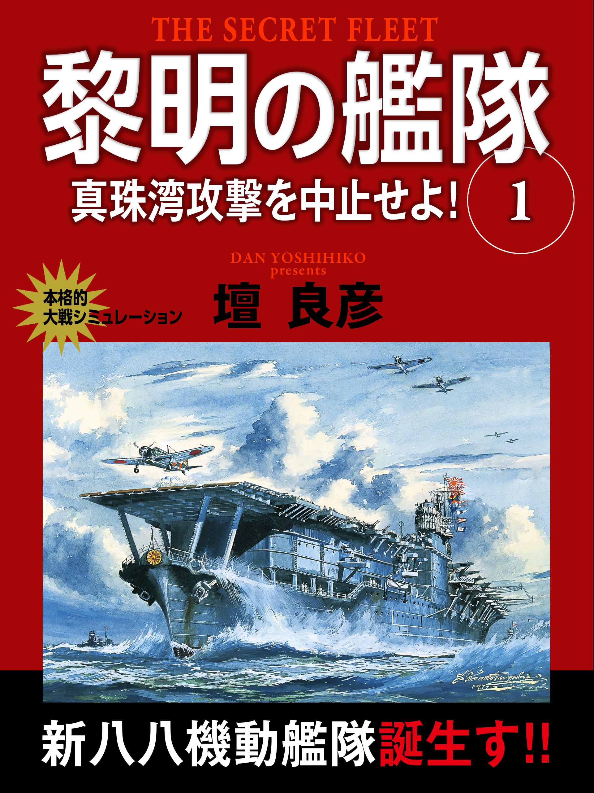 黎明の艦隊 1巻 真珠湾攻撃を中止せよ!