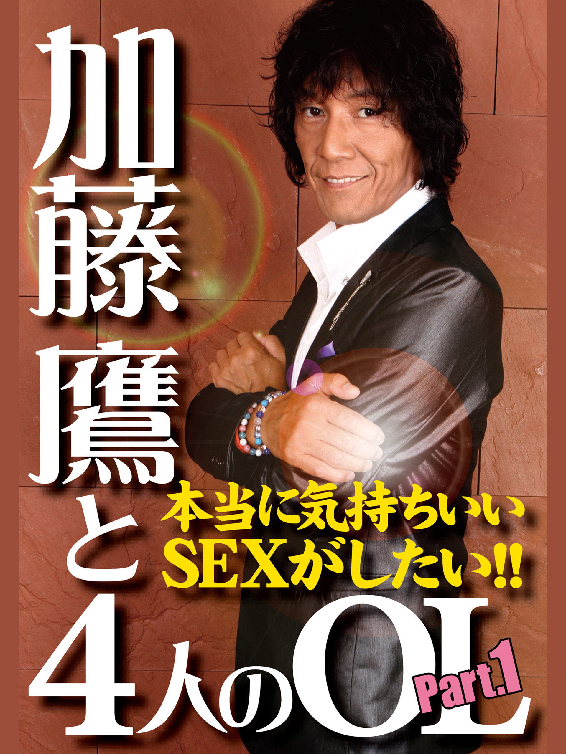 加藤鷹と4人のOL Part.1