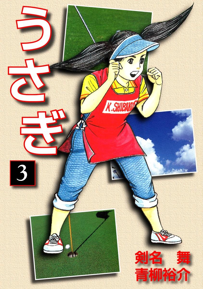 うさぎ(3)