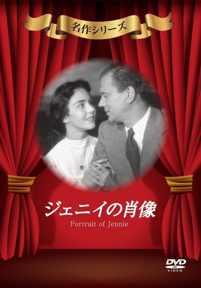 ジェニィの肖像 [DVD]