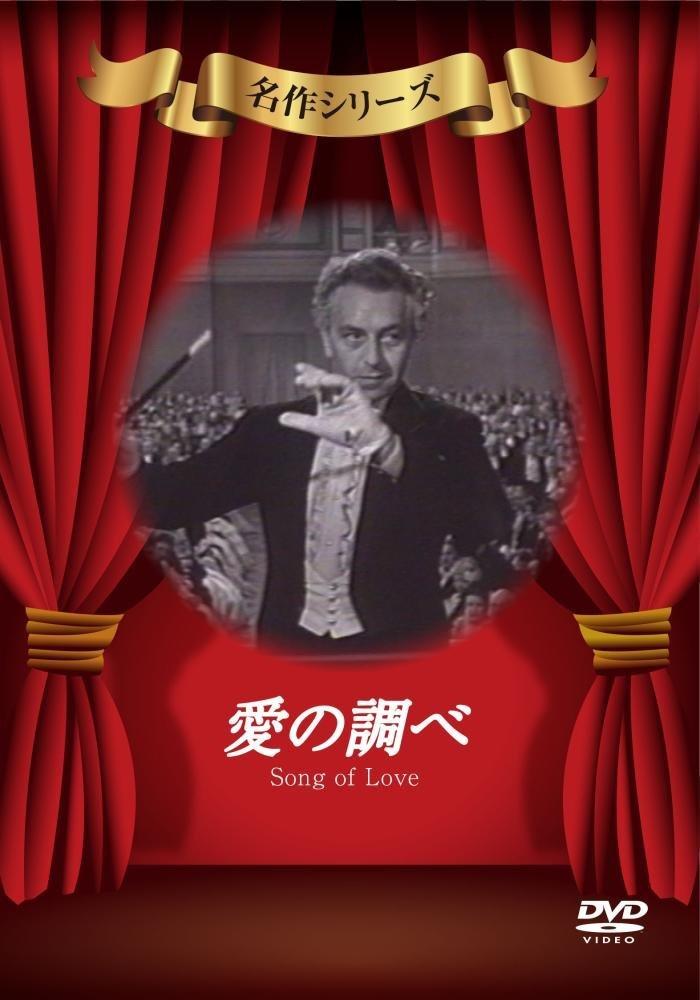 愛の調べ[DVD]