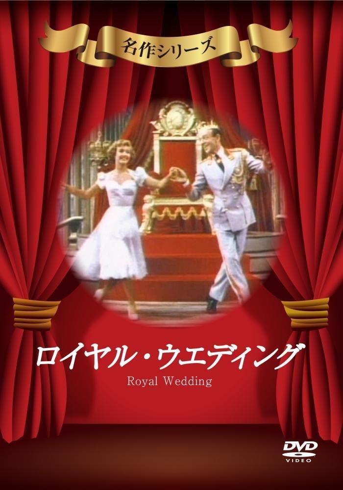 ロイヤル・ウエディング [DVD]
