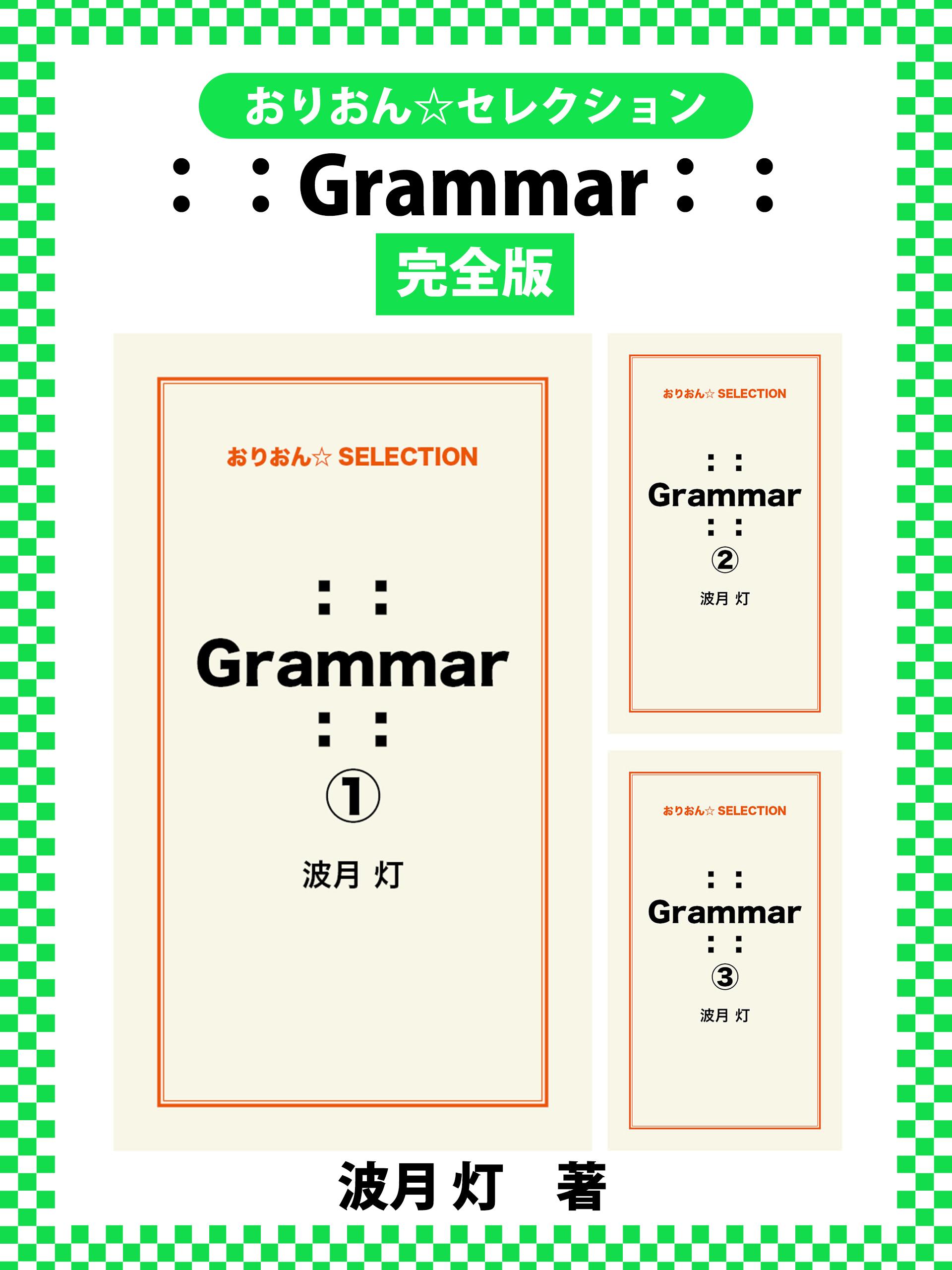 :: Grammar :: 完全版