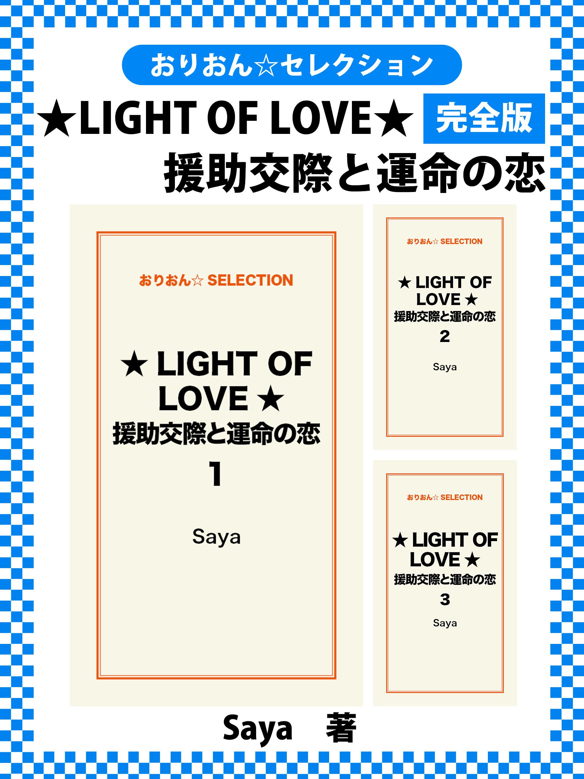 ★LIGHT OF LOVE★援助交際と運命の恋 完全版