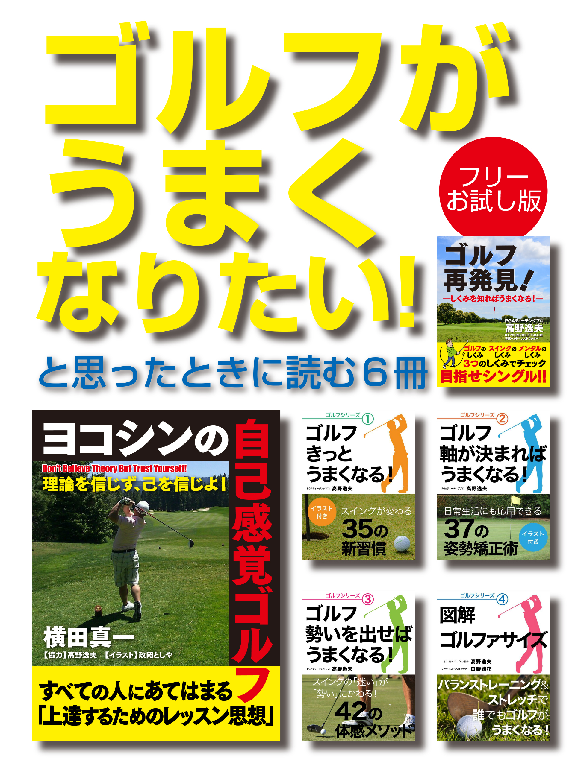 ゴルフがうまくなりたい! と思ったときに読む6冊
