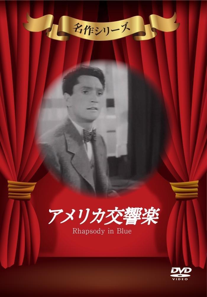 アメリカ交響楽 [DVD]